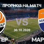 Шахтер Донецк – Мариуполь: прогноз и ставка на матч