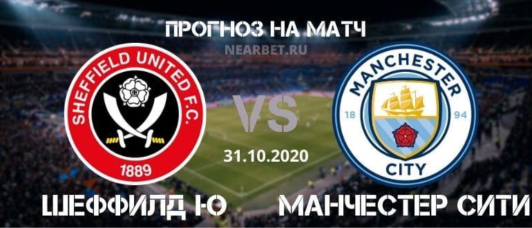Шеффилд Юнайтед – Манчестер Сити: прогноз и ставка на матч
