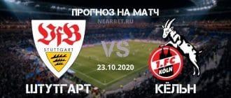 Штутгарт – Кёльн: прогноз и ставка на матч