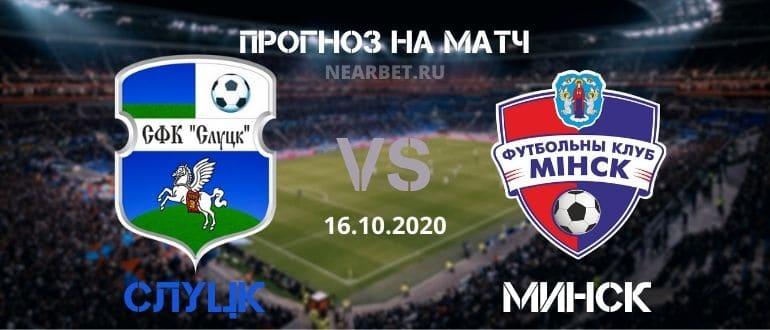 Слуцк – Минск: прогноз и ставка на матч