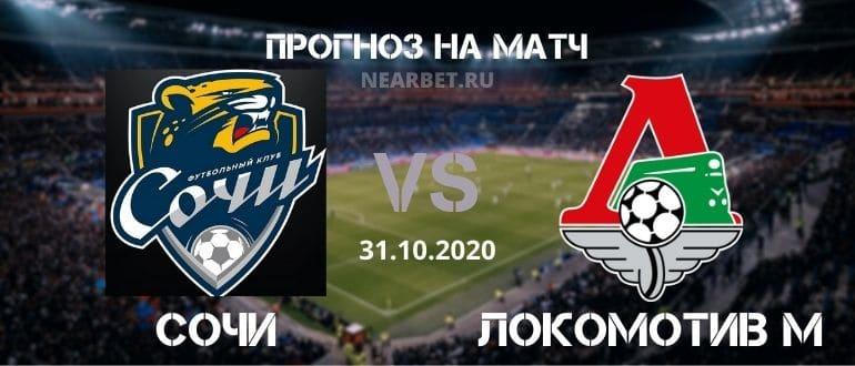 Сочи – Локомотив Москва: прогноз и ставка на матч
