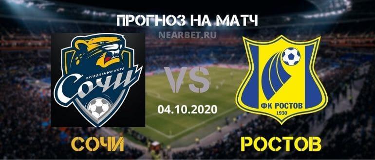 Сочи – Ростов: прогноз и ставка на матч