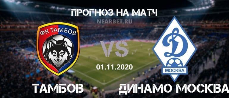 Тамбов – Динамо Москва: прогноз и ставка на матч