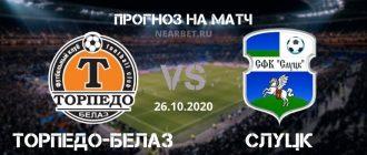 Торпедо-БелАЗ – Слуцк: прогноз и ставка на матч