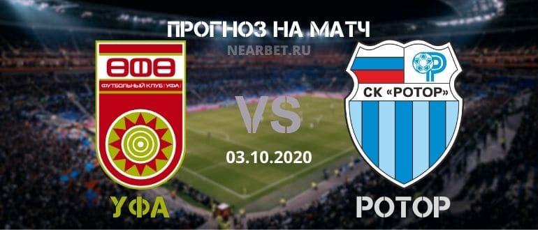Уфа – Ротор: прогноз и ставка на матч