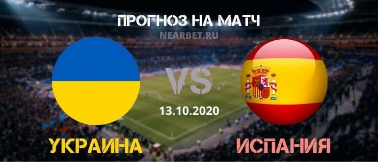 Украина – Испания: прогноз и ставка на матч