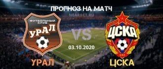 Урал – ЦСКА: прогноз и ставка на матч