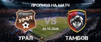 Урал – Тамбов: прогноз и ставка на матч