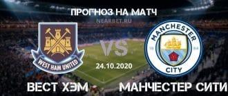 Вест Хэм – Манчестер Сити: прогноз и ставка на матч