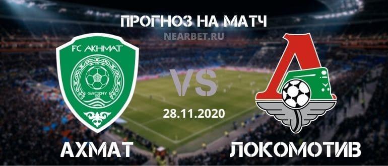 Ахмат – Локомотив Москва: прогноз и ставка на матч