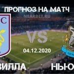 Астон Вилла – Ньюкасл Юнайтед: прогноз и ставка на матч