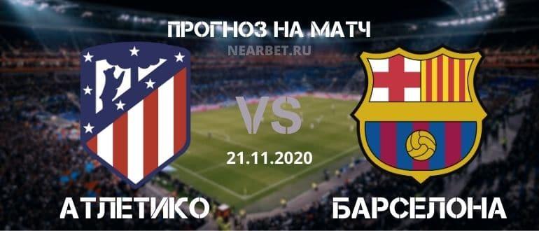 Атлетико – Барселона: прогноз и ставка на матч