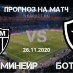 Атлетико Минейро – Ботафого: прогноз и ставка на матч