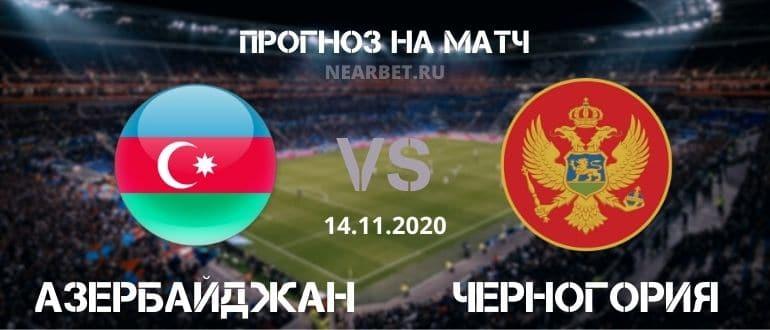 Азербайджан – Черногория: прогноз и ставка на матч