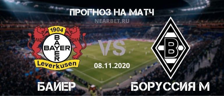 Байер — Боруссия М: прогноз и ставка на матч
