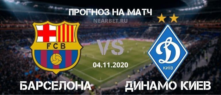 Барселона – Динамо Киев: прогноз и ставка на матч