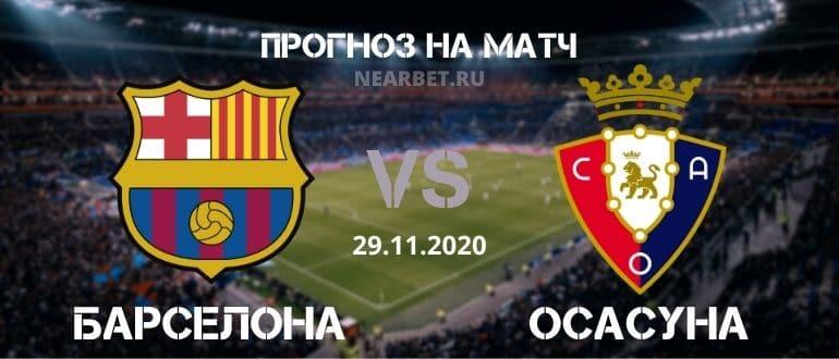 Барселона – Осасуна: прогноз и ставка на матч