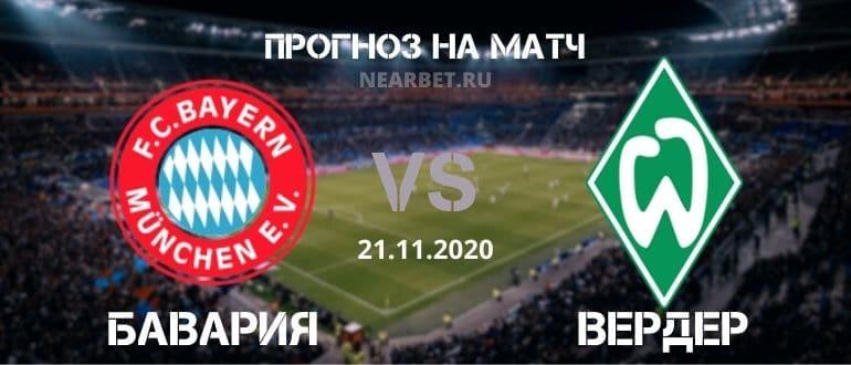 Бавария – Вердер: прогноз и ставка на матч