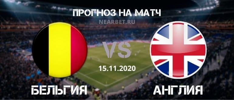 Бельгия — Англия: прогноз и ставка на матч