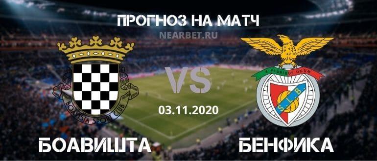 Боавишта – Бенфика: прогноз и ставка на матч