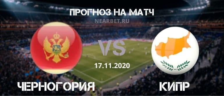 Черногория – Кипр: прогноз и ставка на матч