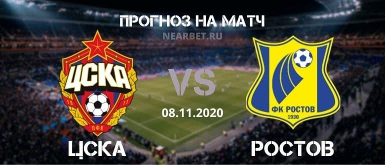 ЦСКА — Ростов: прогноз и ставка на матч