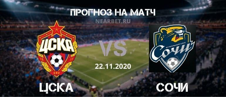 ЦСКА – Сочи: прогноз и ставка на матч