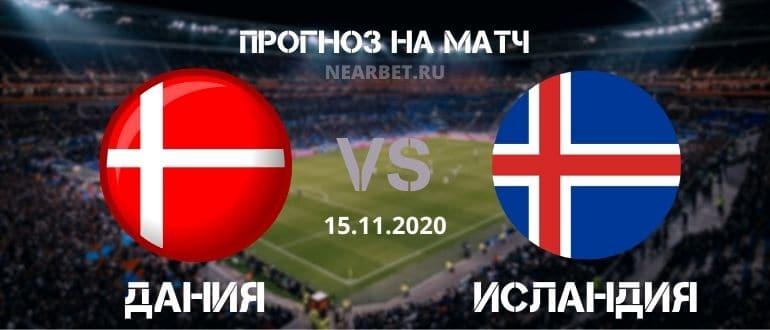 Дания – Исландия: прогноз и ставка на матч