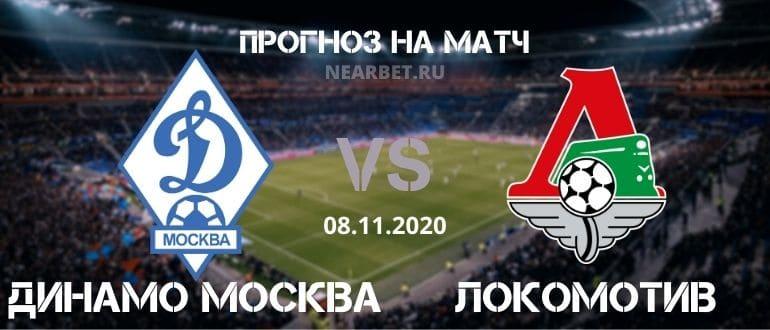 Динамо Москва — Локомотив Москва: прогноз и ставка на матч