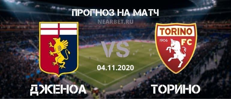 Дженоа – Торино: прогноз и ставка на матч