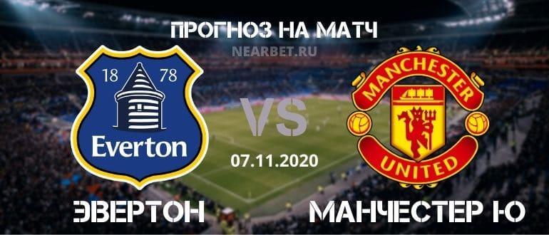 Эвертон – Манчестер Юнайтед: прогноз и ставка на матч