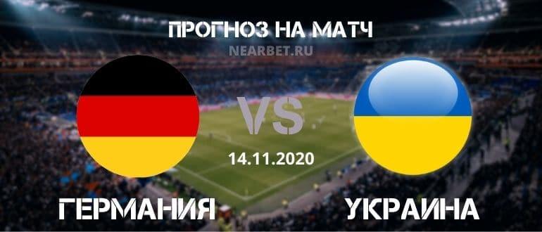 Германия – Украина: прогноз и ставка на матч