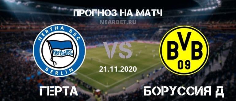 Герта – Боруссия Д: прогноз и ставка на матч