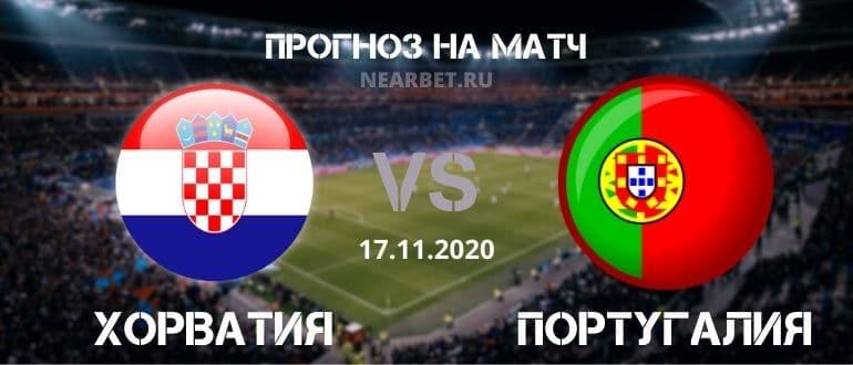 Хорватия – Португалия: прогноз и ставка на матч