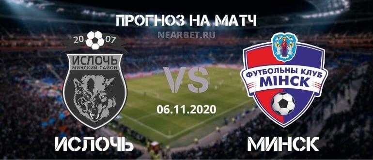 Ислочь – Минск: прогноз и ставка на матч
