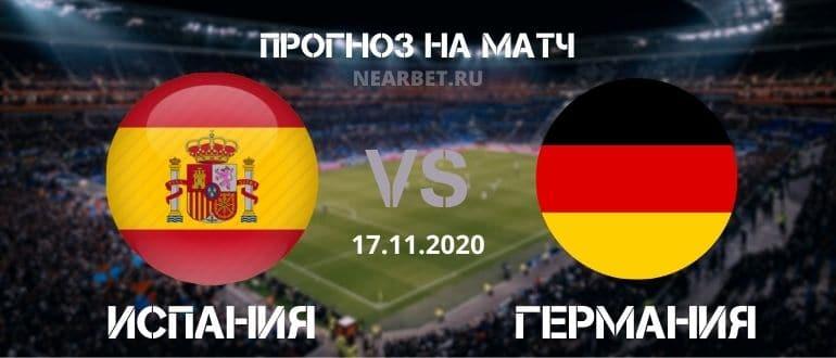 Испания – Германия: прогноз и ставка на матч