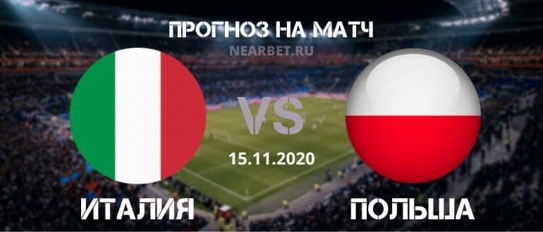 Италия – Польша: прогноз и ставка на матч