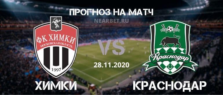 Интересные тактики ставок на спорт - 28.11.2020Химки - Краснодар