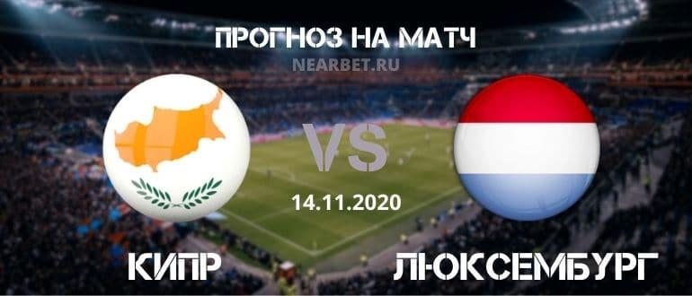 Кипр – Люксембург: прогноз и ставка на матч