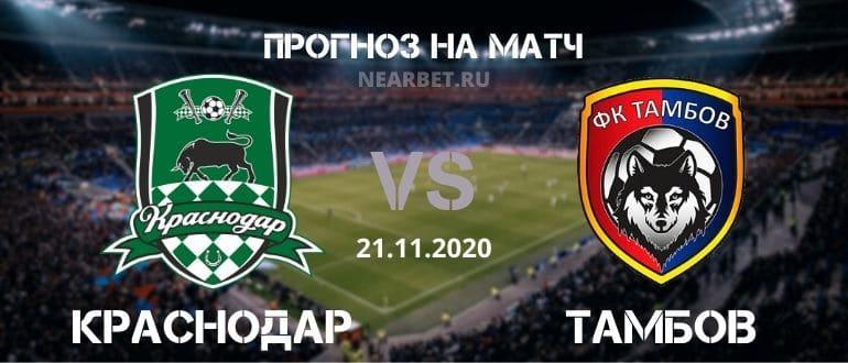 Краснодар – Тамбов: прогноз и ставка на матч
