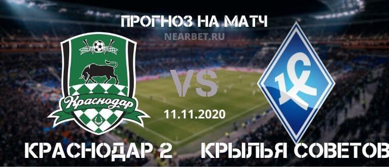 Краснодар 2 – Крылья Советов: прогноз и ставка на матч