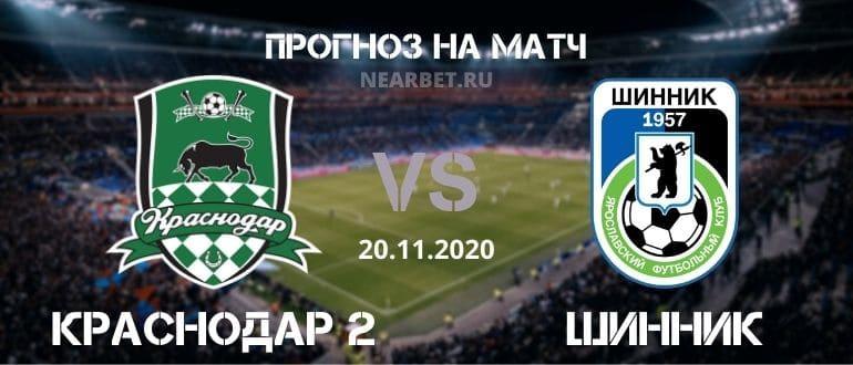 Краснодар 2 – Шинник: прогноз и ставка на матч