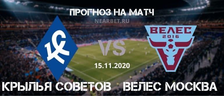 Крылья Советов – Велес Москва: прогноз и ставка на матч