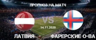 Латвия - Фарерские острова: прогноз и ставка на матч