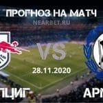 РБ Лейпциг – Арминия: прогноз и ставка на матч