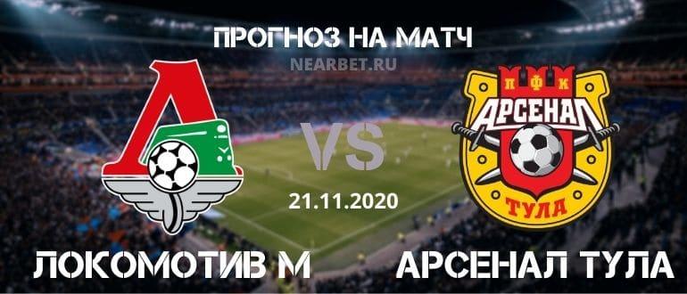 Локомотив Москва – Арсенал Тула: прогноз и ставка на матч