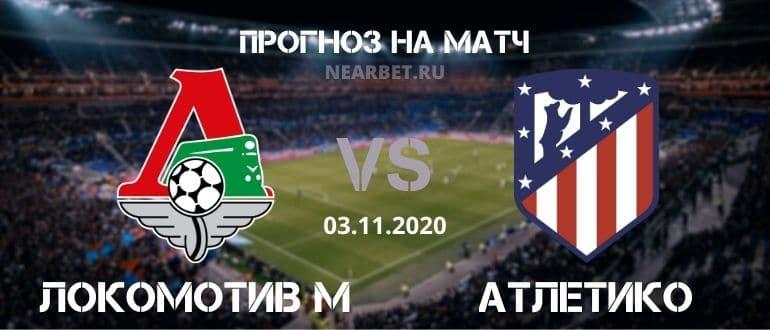 Локомотив Москва – Атлетико: прогноз и ставка на матч