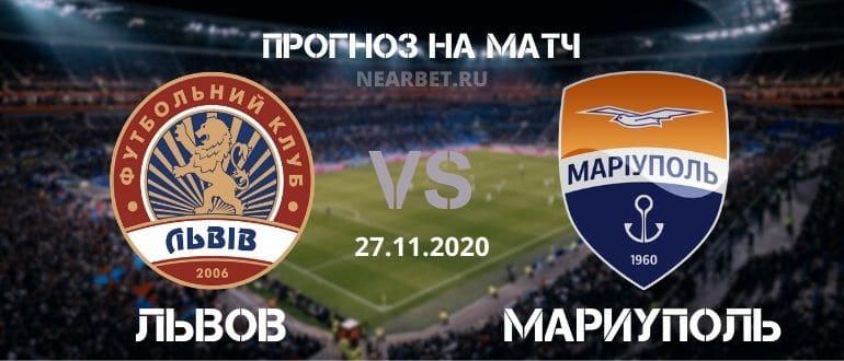 Львов – Мариуполь: прогноз и ставка на матч