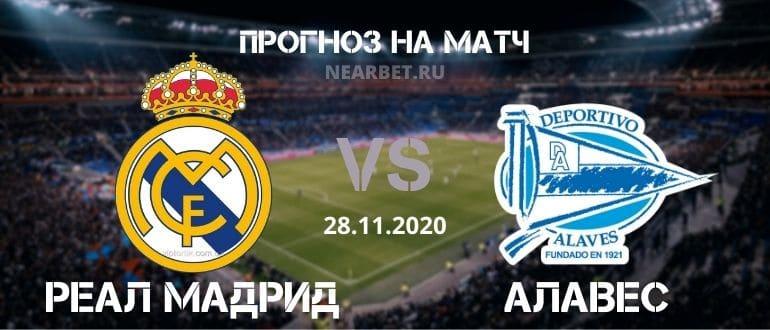 Реал Мадрид – Алавес: прогноз и ставка на матч