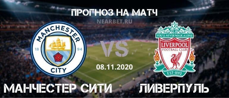 Манчестер Сити – Ливерпуль: прогноз и ставка на матч